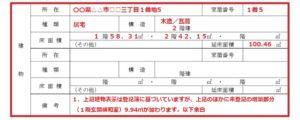 建物に関する契約書欄