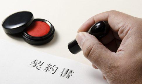 売買契約書のイメージ画像